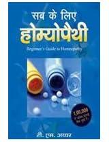 Homoeopathy Ki Dhattugat Materia Medica (Old Edition)