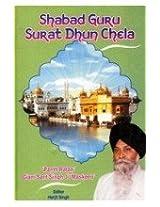 Shabad Guru Surat Dhun Chela