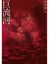 Ju Liu He (Chinese Edition)