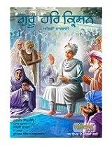 Guru Har Kishan - Athvin Patshahi