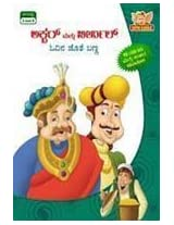 Akbar and Birbal Read and Colour - Kannada