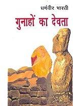 Gunahon Ka Devta (Sixty Seven Edition, 2012)