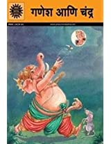 Ganesh and the Moon (Amar Chitra Katha)