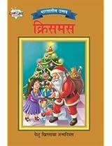 Bharat Ke Tyohar Christmas