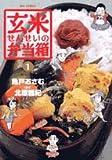 玄米せんせいの弁当箱 1 (1) (ビッグコミックス)