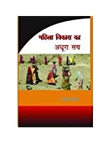 Mahila Vikas ka Adhoora Sach