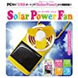 ソーラーパワーファン(Solar Power Fan) 【イエロー】 ※太陽光とUSBから充電できるエコ扇風機!めざ○しテレビで紹介 KW