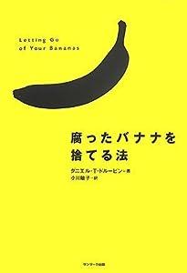腐ったバナナを捨てる法