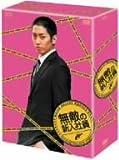 [DVD]無敵の新入社員 DVD-BOX