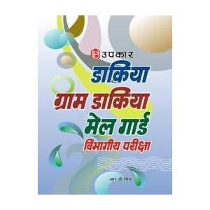 Daak Vibhag Postman/Mailgaurd Bharti Pariksha