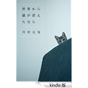 3位 『世界から猫が消えたなら』 川村元気 マガジンハウス