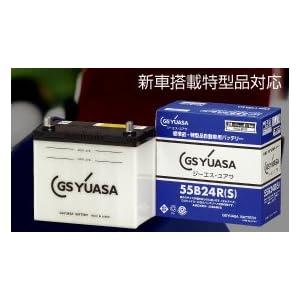 【クリックで詳細表示】GS YUASA [ ジーエスユアサ ] 国産車バッテリー [ HJ ・H ] HJ 55B24R(S): カー&バイク用品