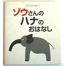 【クリックでお店のこの商品のページへ】ユニバーサルデザイン絵本【ゾウさんのハナのおはなし】点字付き