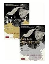 The Generalissimo: Chiang Kai-Shek and the Struggle for Modern China (Chinese Edition)