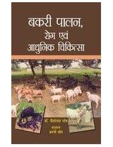 Bakri Palan: Rog Evam Aadhunik Chikitsa (Goat Production: Disease And Treatment)