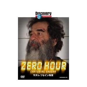 ディスカバリーチャンネル ZERO HOUR:サダム・フセイン拘束 [DVD]