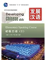Develiping Chinese - Elementary Speaking Course: Vol. 1