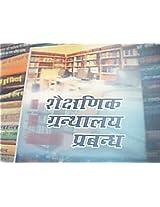 Saikshanik Granthalaya Prabandh