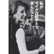 私がマイクロソフトで学んだこと (Ascii books) (単行本)