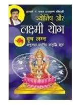 Jyotish Aur Laxmi Yog Vrish Laganphal