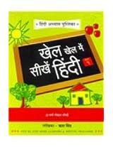 Khel Khel Me Sikhe Hindi (Volume 1)