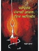 Pramprak Panjabi Ghazal: Ik Adhiyan