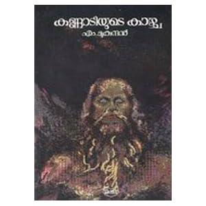 Kannatiyute kalca: Kathakal