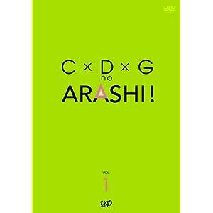 『C×D×G no ARASHI! Vol.1』