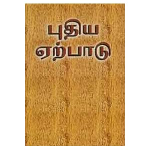 Tamil New Testament-FL