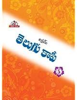 Telugu Copy Book - 5