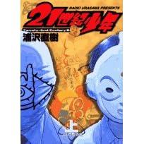 【クリックでお店のこの商品のページへ】21世紀少年 上―本格科学冒険漫画 (ビッグコミックス) [コミック]