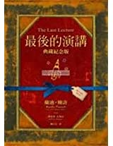 The Last Lecture (Chinese Edition)