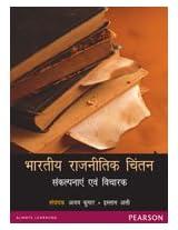 Bharatiya Rajneetik Chintan