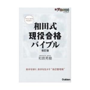 和田式現役合格バイブル (新・受験勉強法シリーズ)
