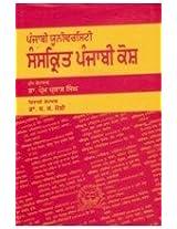 Sanskrit Punjabi Kosh