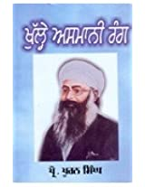 Khulhe Asmani Rang
