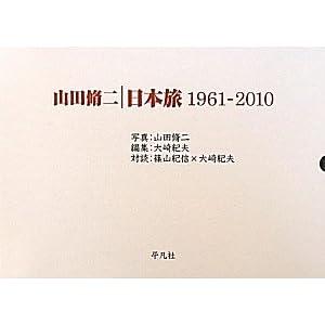 山田脩二 日本旅 1961-2010