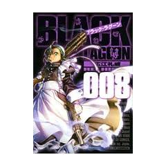 ブラック・ラグーン 8 (サンデーGXコミックス)
