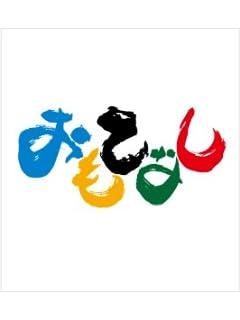 森VS舛添「東京五輪」血みどろ全面抗争