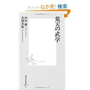 Amazon.co.jp: 荒天の武学 (集英社新書): 内田 樹, 光岡 英稔: 本