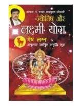 Jyotish Aur Laxmi Yog Mesh Laganphal