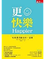 Happier: Learn the Secrets to Daily Joy and Lasting Fulfillment (Chinese Edition)