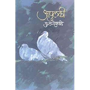 Apulki. 9th Edition. (Marathi)