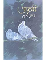 Apulki. 9th Edition.