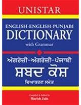 Unistar English English Punjabi Dictionary