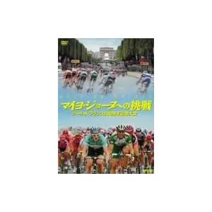 マイヨ・ジョーヌへの挑戦 ツール・ド・フランス100周年記念大会の画像