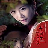 [CD]九尾狐 ヨウヌイ伝 韓国ドラマOST