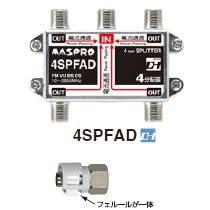 【クリックで詳細表示】マスプロ電工 屋内用4分配器 全端子電流通過型 4SPFAD-P: 家電・カメラ