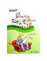 Qingsong Yuedu: Pt. B
