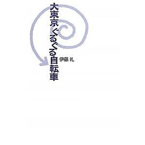 伊藤礼「大東京ぐるぐる自転車」